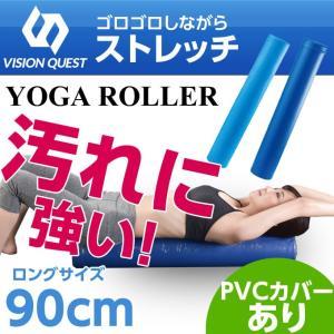 ビジョンクエスト VISION QUEST ヨガポール ストレッチ用ポール カバー付 90cm バランスアップ エクササイズローラー フィットネス VQTTN003|himaraya
