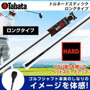 タバタ TABATA ゴルフ 練習用 練習器具  素振り用練習器具 スイング練習器 トルネードスティツク ロングタイプ ハード GV-0231LH himaraya