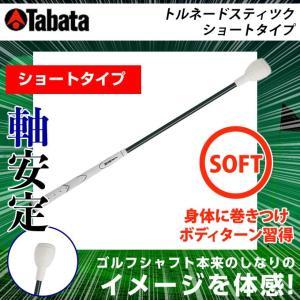 タバタ TABATA ゴルフ 練習用 練習器具 スイング練習器  素振り用練習器具 トルネードスティツク ショートタイプ ソフト GV-0232SS himaraya