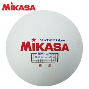 ミカサ MIKASA ソフトバレーボール BMLM