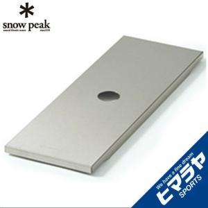 スノーピークsnow peak テーブルアクセサリー リッドトレーハーフユニット  CK-026|himaraya