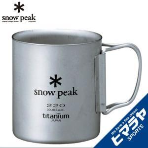 スノーピーク マグカップ チタンダブルマグ 220Ml フォールディングハンドル mG-051FHR snow peak|himaraya