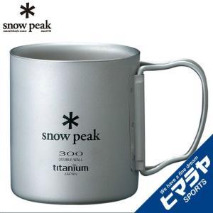 スノーピーク マグカップ チタンダブルマグ 300 フォールディングハンドル mG-052FHR snow peak|himaraya