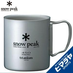 スノーピーク マグカップ チタンダブルマグ 450 MG-053R snow peak|himaraya