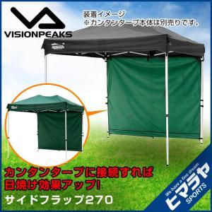 ビジョンピークス VISIONPEAKS カンタンタープアクセサリー サイドフラップ270 VP160309D08|himaraya