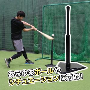 フィールドフォース FIELDFORCE 野球 バッティングティー 硬式 軟式球 ソフトボール FB...
