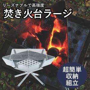 大人数の焚き火やBBQに 焼き面積はファイアグリルの約1,6倍 ■サイズ: 使用時/約570×570...