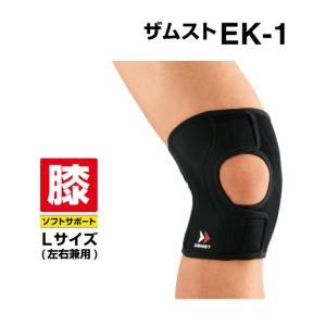 ザムスト 膝サポーター EK-1 Lサイズ 371803 ZAMST himaraya