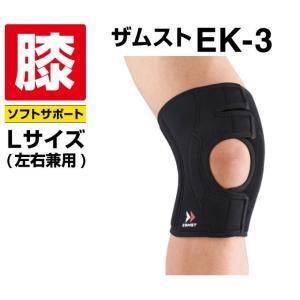 ザムスト 膝サポーター EK-3 Lサイズ 371903 ZAMST|himaraya