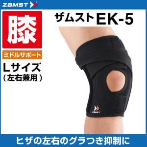 ザムスト 膝サポーター EK-5 Lサイズ 372003 ZAMST|himaraya