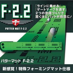 タバタ TABATA ゴルフ 練習用 練習器具 パット練習 トレーニング 練習器 パターマットF−2.2 GV-0134