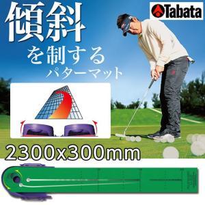 タバタ Tabata ゴルフ 練習用 練習器具 パット練習 藤田マットU−2.3 GV-0136 himaraya