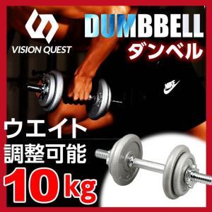 ビジョンクエスト VISION QUEST ウェルネス トレーニング器具 鉄アレイ&ダンベル&ウエイト ダンベル10kgセット VQDBN021
