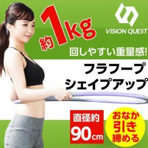ビジョンクエスト(VISION QUEST)フラフープ フィットネス ダイエット スリムアップ 組み立て式 VQTTN025