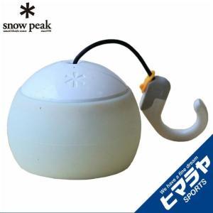 スノーピーク snow peak バッテリーランタン ほおずきグローシェード UG-275|himaraya
