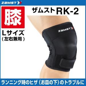 ザムスト 膝サポーター RK-1 Lサイズ 372901 ZAMST|himaraya
