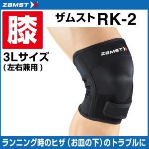ザムスト 膝サポーター RK-1 3Lサイズ 372901 ZAMST|himaraya
