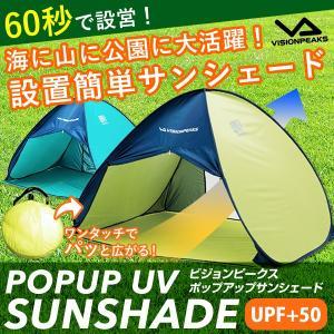 テント ワンタッチテント UV サンシェード フルクローズタ...