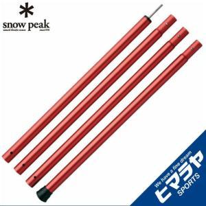【ポイント5倍】 スノーピーク ( snow peak ) テントポール ウイングポールレッド 280cm  TP-001RD【SPSSS】