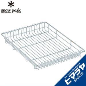 スノーピーク snow peak テーブルアクセサリー メッシュトレー 1unit 浅型 CK-250 himaraya