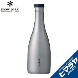 スノーピーク 食器 とっくり 酒筒 さかづつ TitaniuM TW-540 snow peak himaraya