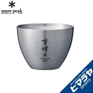スノーピーク 食器 おちょこ お猪口 TitaniuM TW-020 snow peak|himaraya