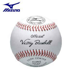 ミズノ MIZUNO 野球 硬式ボール 試合球 高校試合球ビクトリー 1BJBH10100|himaraya