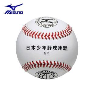 ミズノ MIZUNO 野球 少年用硬式ボール 試合球 ボーイズリーグ試合球611 1BJBL61100|himaraya