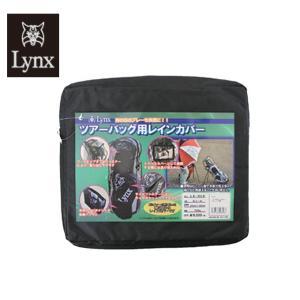 リンクス LYNX ゴルフ トラベルカバー メンズ・レディース ツアーバッグ用レインカバー LX-RCB himaraya