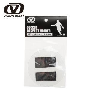 ビジョンクエスト VISION QUEST サッカー レフリー用品 リスペクトワッペンホルダー VQ540507E02|himaraya