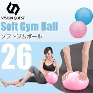 ビジョンクエスト VISION QUEST バランスボール ミニ 26cm ソフトジムボール26 VQ580105E01 ジムボール ヨガボール 体幹トレーニング|himaraya