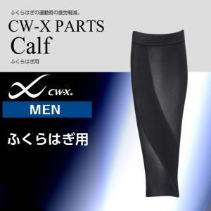 CW-X サポーター メンズ パーツ ふくらはぎ用プレミアム BCO006|himaraya