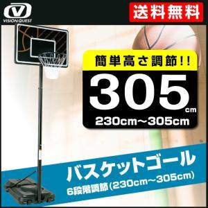 ミニバス・一般サイズ対応  簡単6段階調節  バスケットボール ゴール   バスケットゴール バスケ 屋内外 ミニバス 簡単設置