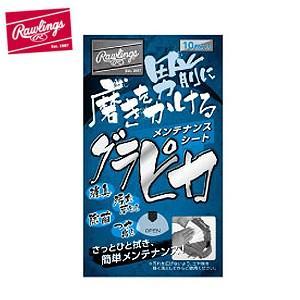 ローリングス Rawlings 野球 グラブ クリーナーシート グラピカ EAOL5S06