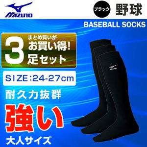 ミズノ MIZUNO 野球 ソックス 3足組 メンズ 24-27cm カラーソックス 3P 12JX6U1209|himaraya
