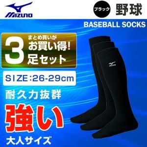 ミズノ MIZUNO 野球 ソックス 3足組 メンズ 26-29cm カラーソックス 3P 12JX6U1309|himaraya