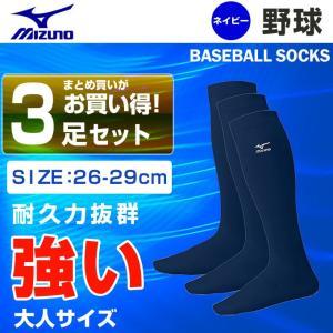ミズノ MIZUNO 野球 ソックス 3足組 メンズ 26-29cm カラーソックス3P 12JX6U13|himaraya