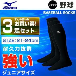 ミズノ MIZUNO 野球 ソックス 3足組 メンズ ジュニア 21-24cm カラーソックス 3P 12JX6U1109 himaraya
