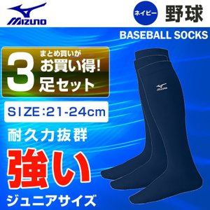 ミズノ MIZUNO 野球 ソックス 3足組 メンズ ジュニア 21-24cm カラーソックス 3P 12JX6U1114|himaraya