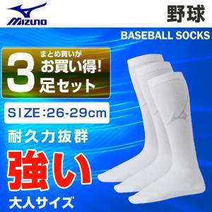 ミズノ MIZUNO 野球 ソックス 3足組 メンズ 26-29cm アンダーストッキング 3P 12JX6U0401|himaraya