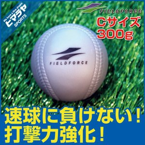 フィールドフォース FIELDFORCE 野球 トレーニングボール インパクトパワーボール Cサイズ 300g FIMP-680C|himaraya