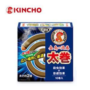キンチョウ KINCHO 虫除けアイテム 金鳥の渦巻 PRO 太巻 10巻 キンチョウPROフトマキ10