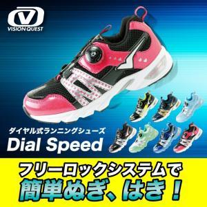 ダイヤル式ランニングシューズ ジュニア Dial Speedディアルスピード VQ561105F08 スニーカー 男の子 女の子 こども 靴 運動靴 ビジョンクエスト VISION QUEST