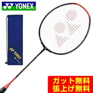 ヨネックス YONEX バドミントンラケット 未張り上げ VOLTRIC GlanZ ボルトリック グランツ VT-GZ-512 himaraya