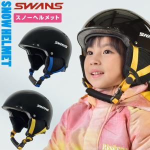 スワンズ SWANS スキー スノーボード ジュニア スノーヘルメット H-46R|himaraya