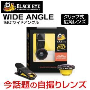 ブラックアイ BLACK EYE カメラ レンズ WIDE ANGLE 160°ワイドアングル 【広角】|himaraya