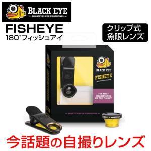 ブラックアイ BLACK EYE カメラ レンズ FISHEYE 180°フィッシュアイ 【魚眼】|himaraya
