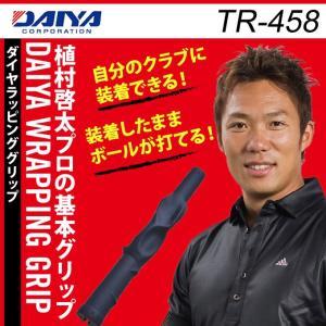 ダイヤ DAIYA ゴルフ 練習用 練習器具 ダイヤラッピンググリップ TR-458 himaraya