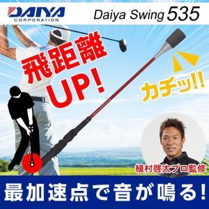 ダイヤ DAIYA ゴルフ 練習用 練習器具 スイング練習器 ダイヤスイング535 TR-535 himaraya