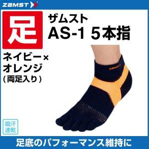 ザムスト AS-1 5本指 両足入り ネイビー×オレンジ 37632 ランニングソックス メンズ レディース 靴下 ZAMST|himaraya
